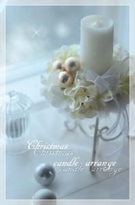 DSC_0813-600-photo-クリスマスキャンドルアレンジ